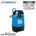 【送料無料】ツルミ 水中ポンプ 汚水 土砂水 工事用 排水ポンプ 鶴見 LB-250/LBT-250 100V/200V