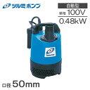 【送料無料】ツルミ 自動形 水中ポンプ 汚水 工事用 排水ポンプ LB-480A 100V/0.48kw 50mm 2インチ
