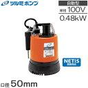 【送料無料】 ツルミ 自動型 水中ポンプ 汚水 低水位排水ポンプ 鶴見 LSRE2.4S 100V 2インチ