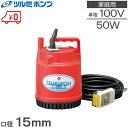 ツルミポンプ 水中ポンプ 小型 100V 家庭用水中ポンプ ツルポン FP-5S 50W 給水ポンプ 散水機 排水ポンプ 電動ポンプ