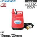 【送料無料】ツルミ 水中ポンプ 小型 100V 家庭用水中ポンプ ツルポン FP-10S 100W [給水ポンプ 散水機 排水ポンプ 電動ポンプ]