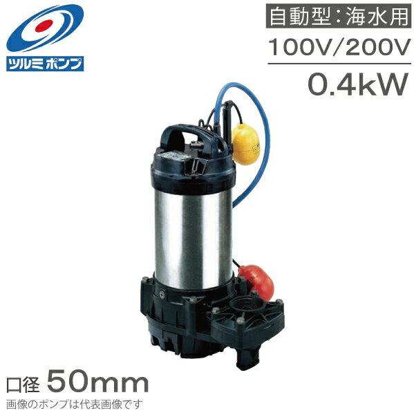 【送料無料】 ツルミ 水中ポンプ 海水用 自動型...の商品画像