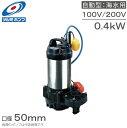 【送料無料】 ツルミ 水中ポンプ 海水用 自動型チタンポンプ 鶴見 50TMA2.4S / 50TMA2.4