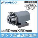 ツルミポンプ 循環ポンプ 一般揚水用ステンレス鋼板うず巻ポンプ 鶴見 SQM-501E1.5/SQM-501W1.5 1段 200V