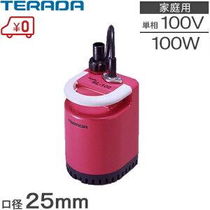 テラダポンプ小型水中ポンプSL-102