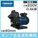 【送料無料】寺田ポンプ 樹脂製モーター ポンプ 海水対応 CMP3N-50.4TR / CMP3N-60.4TR