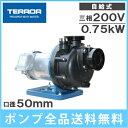 【送料無料】寺田ポンプ 樹脂製モーター ポンプ 海水対応 循環ポンプ CMP4-50.7E / CMP4-60.7E