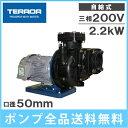 【送料無料】寺田ポンプ 循環ポンプ 給水ポンプ CMP4-62.2E 200V [樹脂製モーター ポンプ 海水対応]
