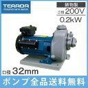 【送料無料】寺田ポンプ セルプラポンプ MP2N-0021TR 200V [給水 循環ポンプ 農業用 建築 モーターポンプ]