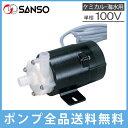 三相電機 マグネットポンプ ケミカル/海水用 PMD-0531B2B2 [循環ポンプ 水槽ポンプ 熱帯魚 水耕栽培 水槽ろ過器 水槽セット 生簀]