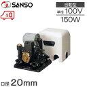 【送料無料】三相電機 加圧ポンプ 給水ポンプ 加圧式給水ポンプ 家庭用ポンプ PAZ-1531AR / BR 150W