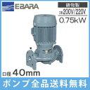 【送料無料】エバラ ラインポンプ 40LPD6.75E 40mm/0.75kw/60HZ/200V [荏原 循環ポンプ 給水ポンプ LPD-E型]