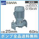 【送料無料】エバラ製作所 ラインポンプ 循環ポンプ 25LPD6.15 0.15kw/200V