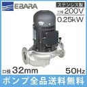 【送料無料】エバラ ラインポンプ 32LPS5.25E 32mm/0.25kw/50HZ/200V [荏原 循環ポンプ 給水ポンプ LPS-E型]