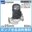 【送料無料】エバラ ラインポンプ 25LPS6.15E 25mm/0.15kw/60HZ/200V [荏原 循環ポンプ 給水ポンプ LPS-E型]
