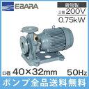 【送料無料】エバラ 片吸込渦巻ポンプ 40×32FSFD5.75E 0.75kw/50HZ/200V [荏原 循環ポンプ 給水ポンプ FSD型]