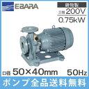 【送料無料】エバラ 片吸込渦巻ポンプ 50×40FSED5.75E 0.75kw/50HZ/200V [荏原 循環ポンプ 給水ポンプ FSD型]