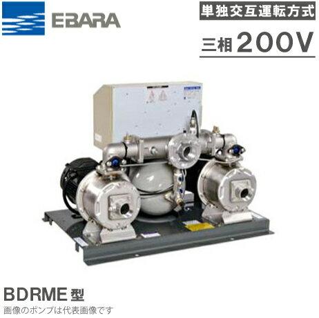 エバラポンプ 定圧給水ユニット フレッシャー1000 65BDRME65.5 60HZ/200V 単独交互運転方式 [加圧ポンプ 加圧給水ポンプ]