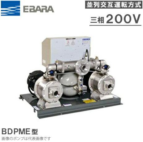 エバラポンプ 定圧給水ユニット フレッシャー1000 65BDPME55.5 50HZ/200V 並列交互運転方式 [加圧ポンプ 加圧給水ポンプ]