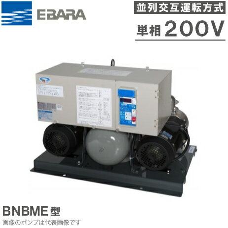 エバラポンプ 圧力一定給水ユニット フレッシャー3100 40BNBME1.1SN 単相200V 並列交互運転方式 [加圧ポンプ 加圧給水ポンプ]