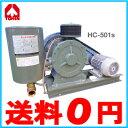 東浜 ロータリーブロワー HC-501s 3相 200V 2.2kW モーター付き/ベルトカバー型 [浄化槽 ブロアー エアーポンプ ブロワ]