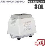 日本電興 浄化槽ブロワー エアーポンプ 電動 NIP-30L + 浄化槽用シーディング塩素剤3袋 〔浄化槽バクテリア 浄化槽ブロアー 浄化槽ポンプ〕 【HLS_DU】