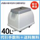 日本電興 浄化槽ブロワー エアーポンプ 電動 NIP-40L + 浄化槽用シーディング塩素剤3袋 〔浄化槽バクテリア 浄化槽ブロアー 浄化槽ポンプ〕 【HLS_DU】