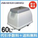 日本電興 浄化槽ブロワー エアーポンプ 電動 NIP-60L + 浄化槽用シーディング塩素剤3袋 〔浄化槽バクテリア 浄化槽ブロアー 浄化槽ポンプ〕 【HLS_DU】