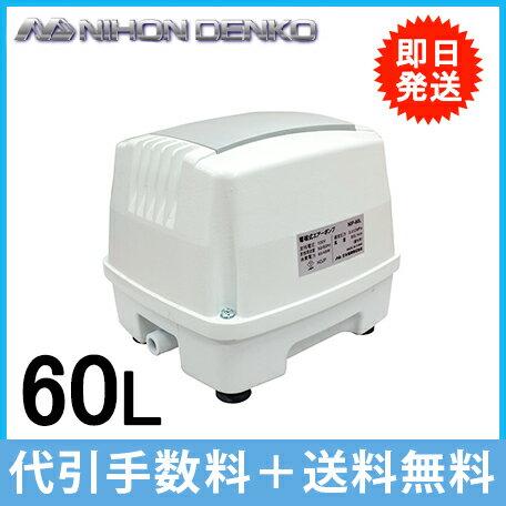 日本電興 浄化槽ブロワー エアーポンプ 電動 N...の商品画像