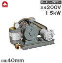 東浜 ロータリーブロワー HC-50s 3相 200V 1.5kW モーター付き/ベルトカバー型 [トウヒン 浄化槽 ブロアー エアーポンプ ブロワ]