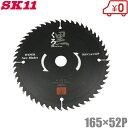 【送料無料】SK11 木工用チップソー 黒 165mm×52P 電動丸ノコ 刃 切断機 丸鋸 丸のこ 電気 充電式