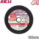 【送料無料】SK11 FRP 塩ビ用 切断砥石 100×1P×15MM ディスクグラインダー 変速 電動グラインダー 研磨機 替刃