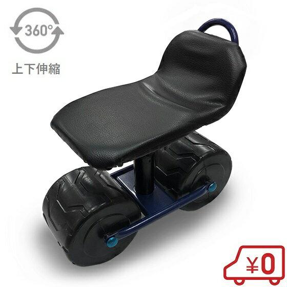 極太タイヤガーデンチェアXC1昇降/360度回転[作業椅子作業イスガーデニング椅子園芸用いす農業農作