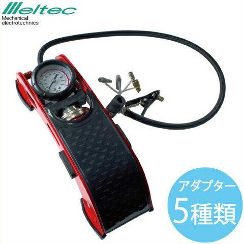 メルテック 空気入れ ビックパワー フットポンプ AZ-9000[車 自動車 バイク 自転車用 自転車用 仏式 英式 米式 ボール 浮き輪 針 圧力計付 足踏み エアーポンプ]