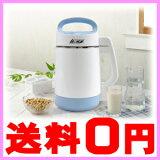 【】豆乳メーカー 豆乳マシーン スープメーカー ハイエースまいにち豆乳 【HLSDU】