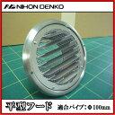 日本電興 換気扇 平型フード 屋外フード パイプフード WRG-100P 適合100mm