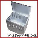 ゴミ箱 屋外 ごみ箱 ダストボックス ふた付き 大容量200L DST-700 [おしゃれ ゴミストッカー ダストストッカー 一時保管]