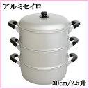 せいろ 蒸し器 アルミ製 鍋 3段 セイロ 蒸篭 30cm/2.5升 [業務用 深鍋 家庭用 せいろ蒸し]