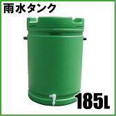 【送料無料】安全興業 雨水タンク 185L 家庭用 蛇口・ホース付 緑色 [貯水タンク 防災 樽]