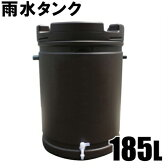 【送料無料】安全興業 雨水タンク 185L 家庭用 蛇口・ホース付 茶色 [貯水タンク 防災 樽]