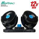 メルテック ツインカーファン CFT-01 大自工業 車載 扇風機 DC12Vカー用品 カーアクセサリー
