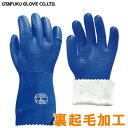 おたふく手袋 耐油裏起毛手袋 A-209 セミロング [防寒手袋 防水手袋 耐油手袋 作業用手袋 防...