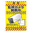 【送料無料】MIKILOCOS 注意 看板 A4サイズ 監視カメラ録画中 K-013[危険立入禁止 ...