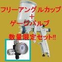 (数量限定)(K.V)アネスト岩田(イワタ)スプレーガン 極みシリーズ W-101-136BGC フリーアングル塗料カップ・専用スパナ・手元圧力計付きセット