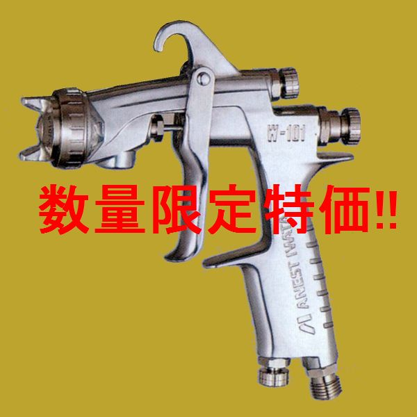 (数量限定)アネスト岩田(イワタ)スプレーガン W-101-131G/132G/134G 重力式 ノズル口径:1.3mm