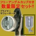 (数量限定)(K) DEVILBISS デビルビス スプレーガン LUNA 2-R-246PLS-1.5-G-K 小型 重力式 フリーアングル塗料カップ付セット