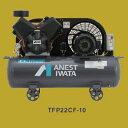 アネスト岩田(イワタ)コンプレッサー レシプロ オイルフリータイプ TFP22CF-10 M5/M6 三相200V 3馬力