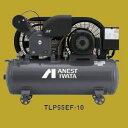 アネスト岩田(イワタ)コンプレッサー レシプロ オイルタイプ TLP55EF-10 M5/M6 三相200V 7.5馬力