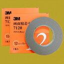 3M 両面粘着テープ 7120 テープの厚み2.0mm 巾12mm×5M 1巻入 1箱
