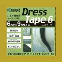 メグロ化学工業 ドレステープ 6mm×9M 1巻